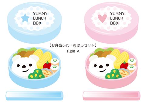 Lunch box · lid · hiroshi set A