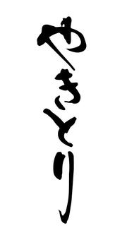 Yakitori brush letters