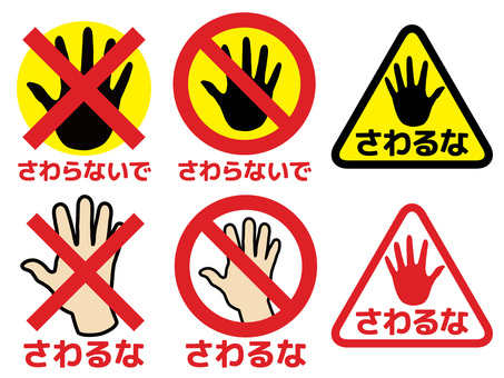 Hand icon _ do not touch _ Summary