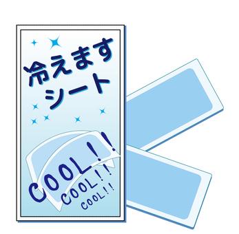 냉각 시트 04