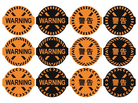 WARNINGアイコンセット1