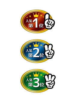 Ranking Hand Finger Pointing 1st
