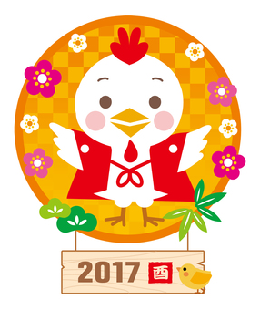 Rooster Year-round New Year