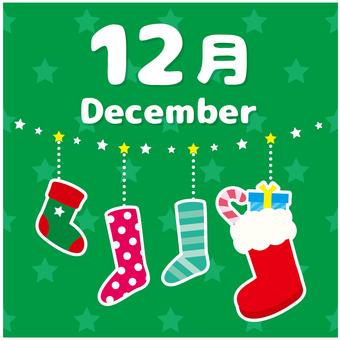 12月 カレンダータイトル文字
