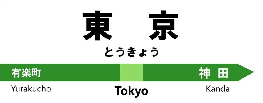 Station name mark Tokyo Station