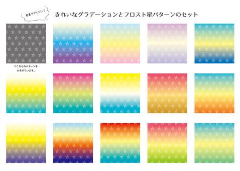 Gradation & Frost star pattern