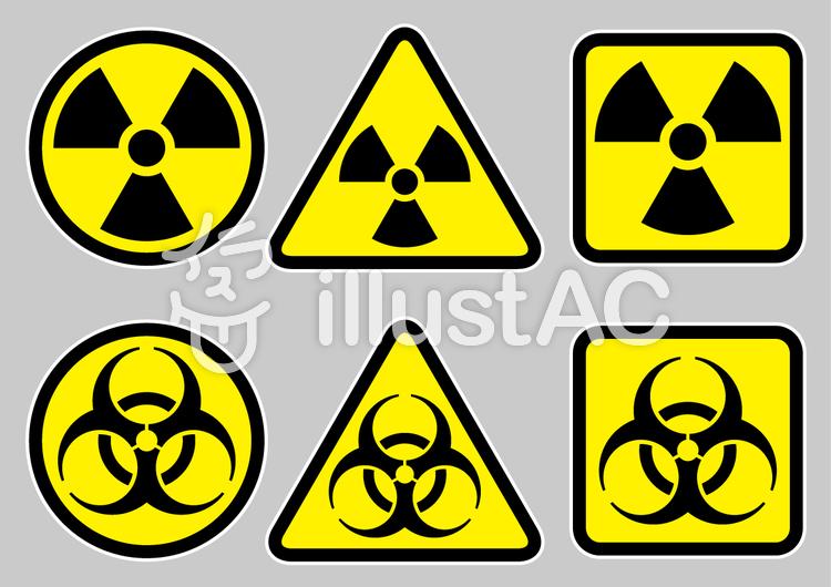 放射能バイオハザードcイラスト No 1229588無料イラストなら