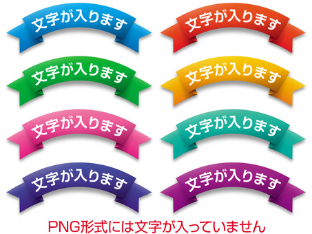 Ribbon characters / characters can be changed