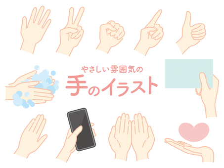 Illustration set hand parts 01
