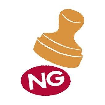 Stamp NG