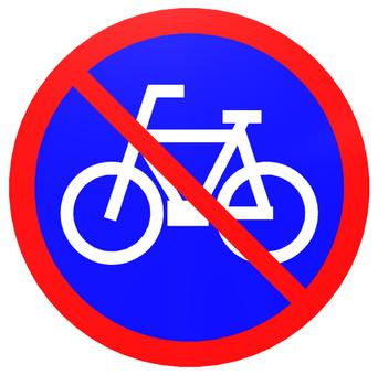 자전거 금지 표시