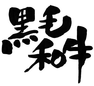 Brush letters - Kuroge Wagyu beef