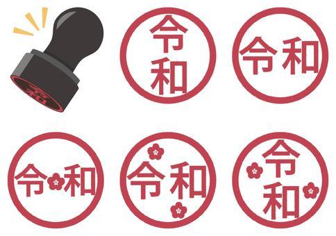 Shingengo Deiwa stamp