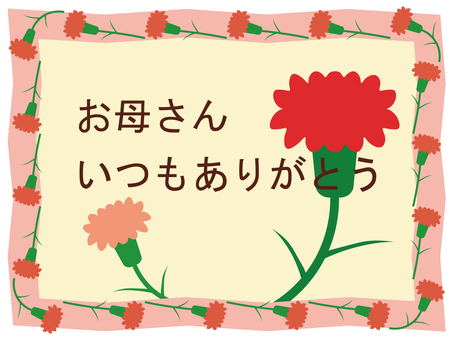 Mother's Day (Message Card)