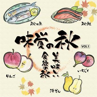 品味秋季Sumi-e 01