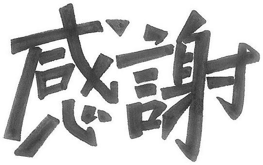 Thanks logo kanji