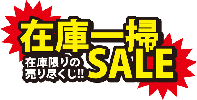 Clearance on sale