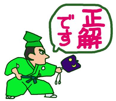 Yukiji Sumo who judges