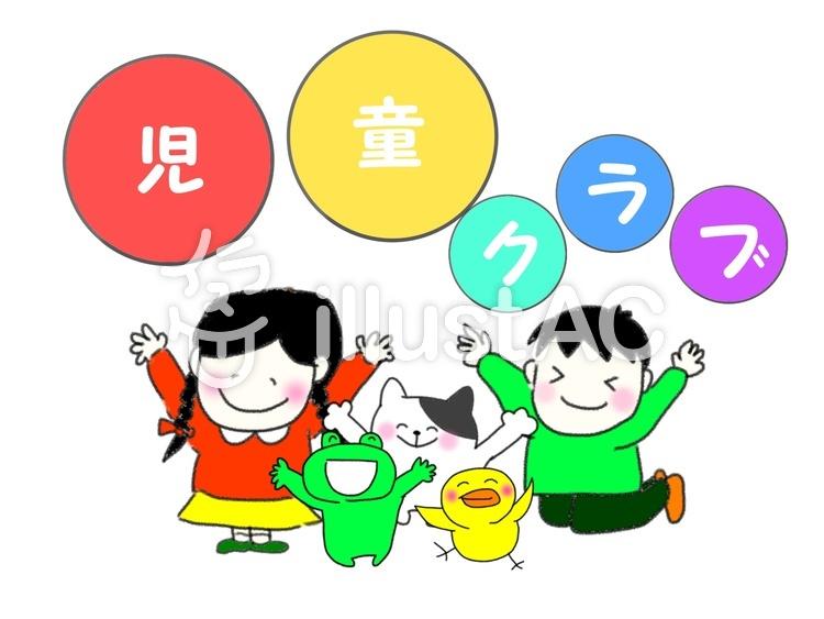 児童クラブ2イラスト No 694790無料イラストならイラストac