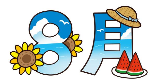 【文字イラスト】8月【カレンダー】
