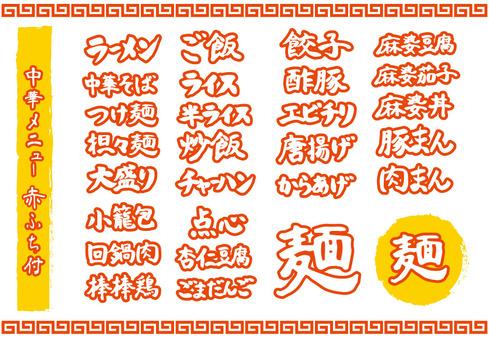 Chinese menu (red edge)