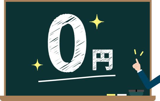 0 yen blackboard image