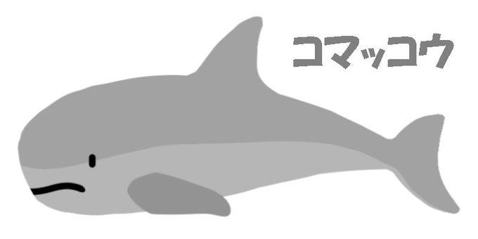Komako