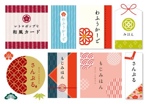 復古流行日式卡