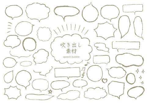 飾り素材106 手描き吹き出しのセット