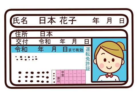 Female driver's license
