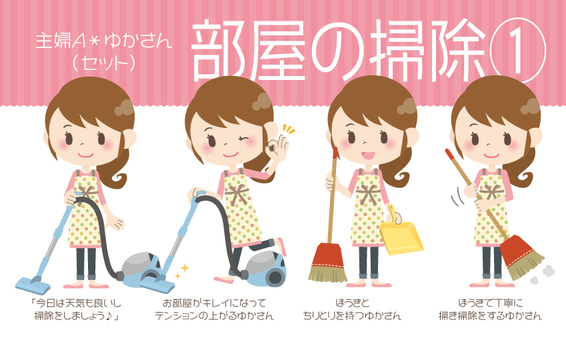 Housewife A * Cleaning Room ① 【Set】