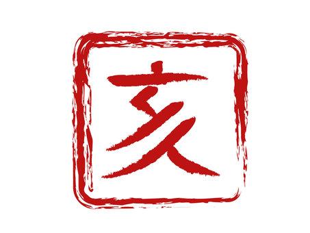 Japanese style zodiac stamp 2019