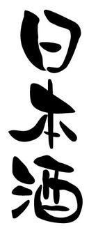 日本清酒垂直信件