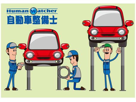 自動車整備士