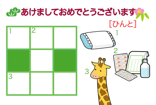 New Year's cards for children and crossword 3