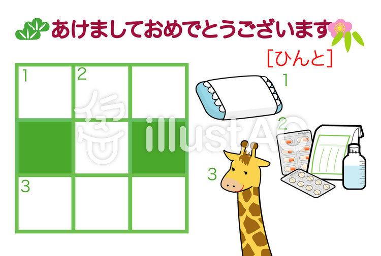 子ども用遊べる年賀状・クロスワード3のイラスト