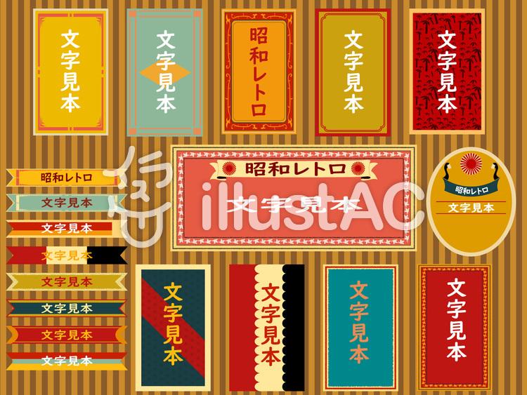 懐かしの昭和レトロ素材セット2イラスト No 1334380無料イラスト