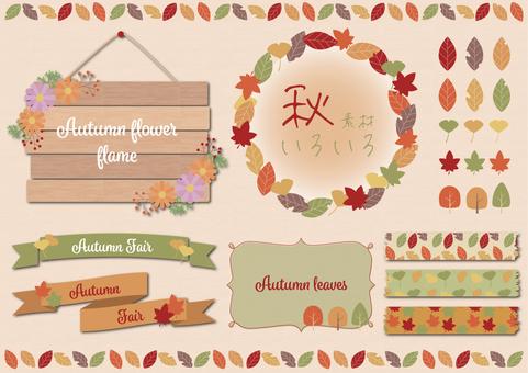 秋の素材セット