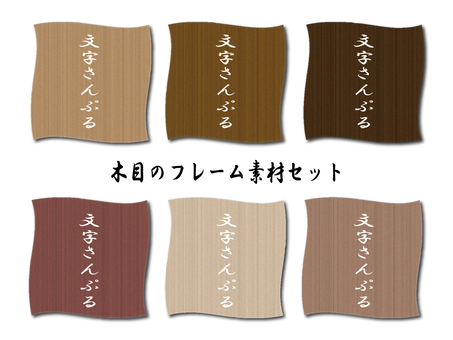 Wood grain frame material set