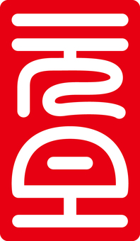 New Year's card _ letter _ New Year's Day _ Hanko style _ 08