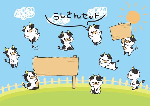 소 씨 세트 (젖소)