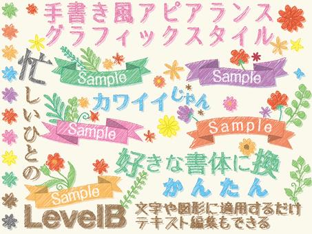 らくがきアピアランス集LevelB