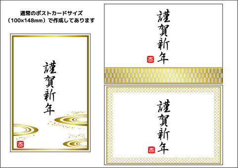 Japanese material New Year's card
