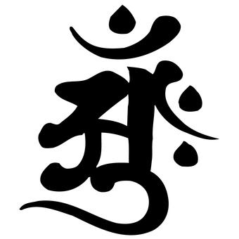 Sanskrit-00