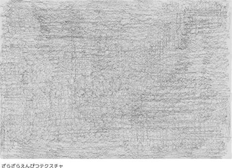 粗糙的鉛筆紋理