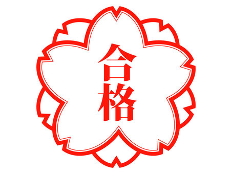 School Hanko passed