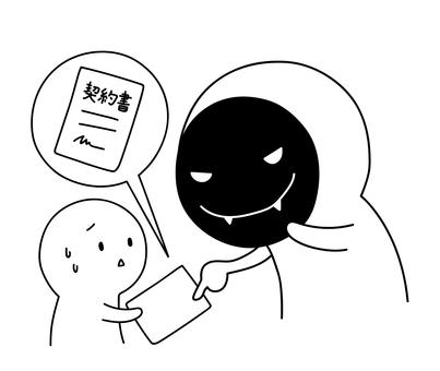 無理に契約強いられる詐欺