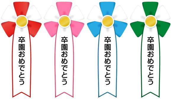Badge · five parties (Death Park)