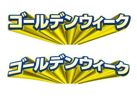 Three-dimensional wind title (3) Golden week B