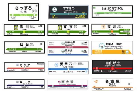 Illustration set of the station name label